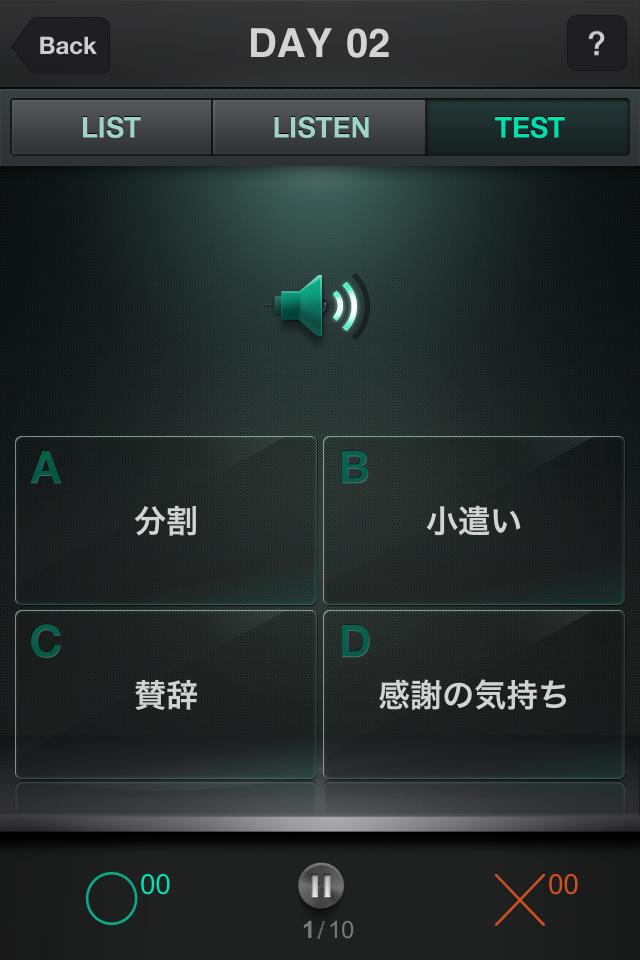1日ごとに「TEST」が用意されている。聞き取った単語の意味を選ぶ