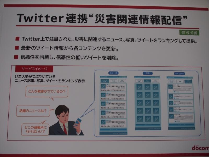 災害関連情報をツイートから抽出するサービスを参考出展
