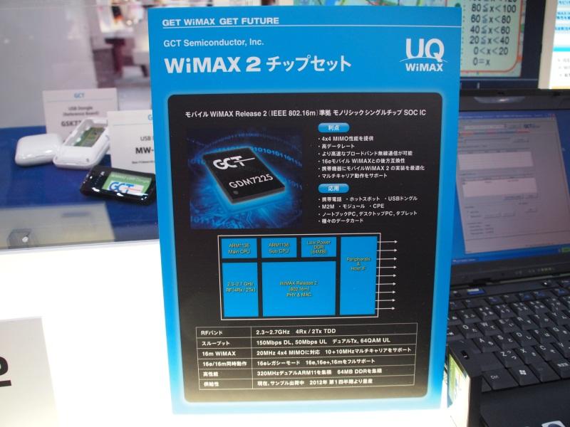 WiMAX 2チップセットを搭載した製品例を展示