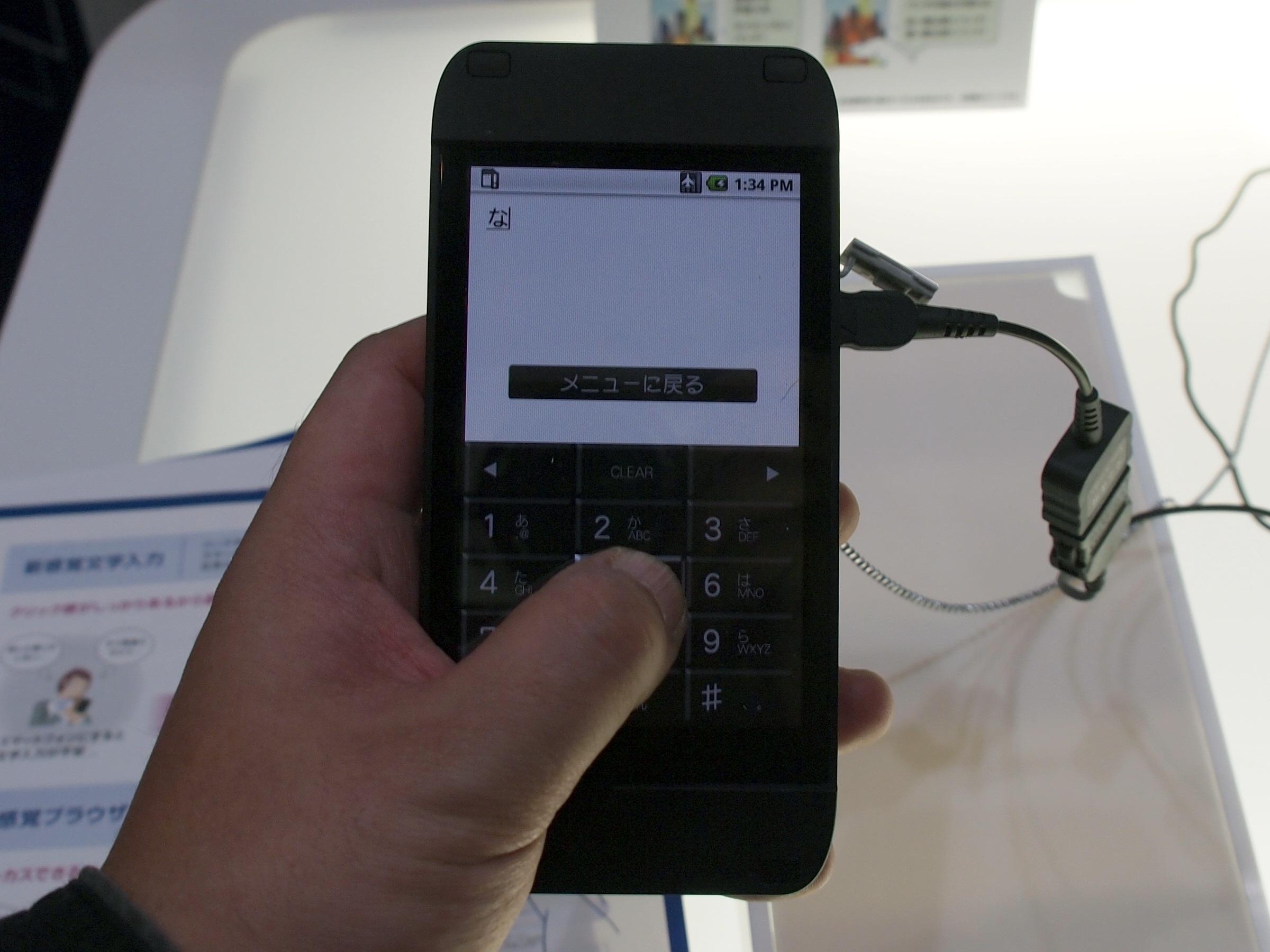 キークリック感を再現する「新感覚スマートフォン」
