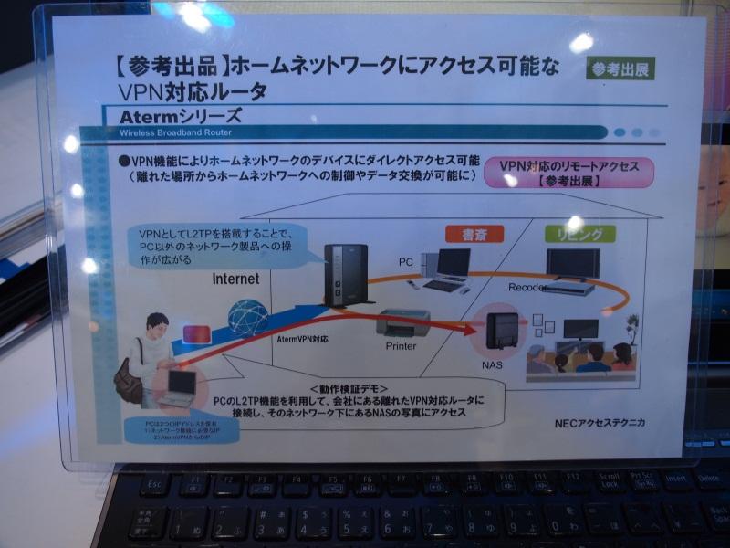 L2TPによるVPN接続で家庭内の機器にダイレクトにアクセスできる