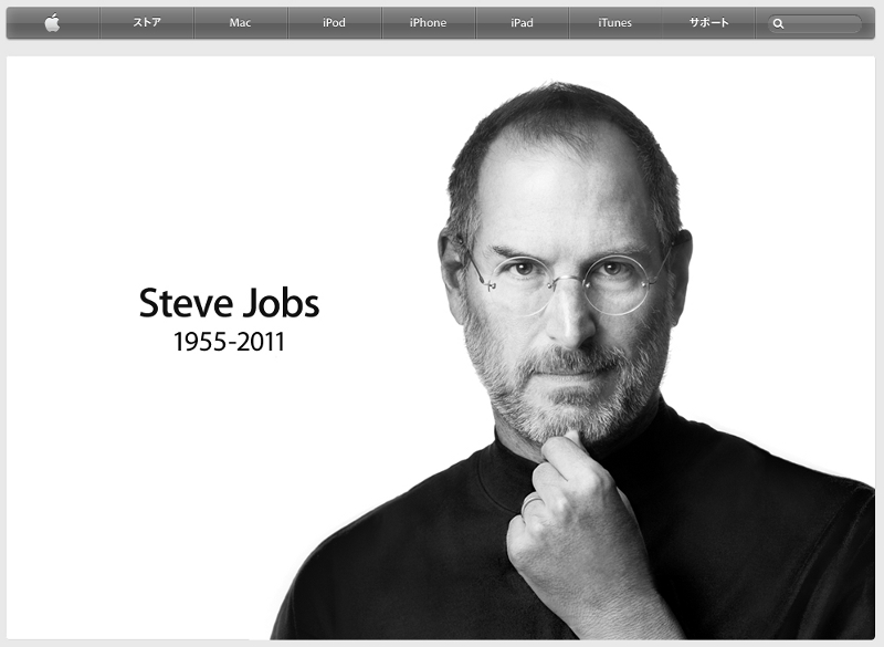 Appleサイトのトップページにはジョブズ氏の写真が掲載されている