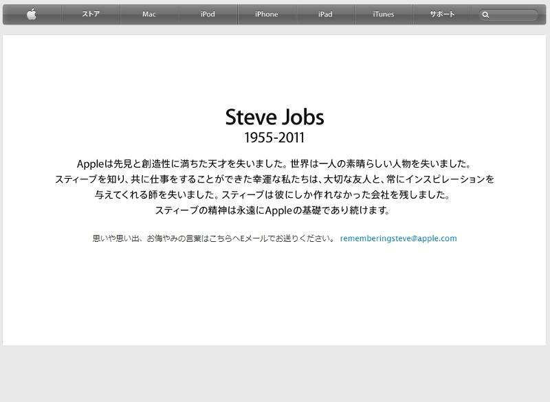 Appleサイトに掲載されているジョブズ氏への追悼文