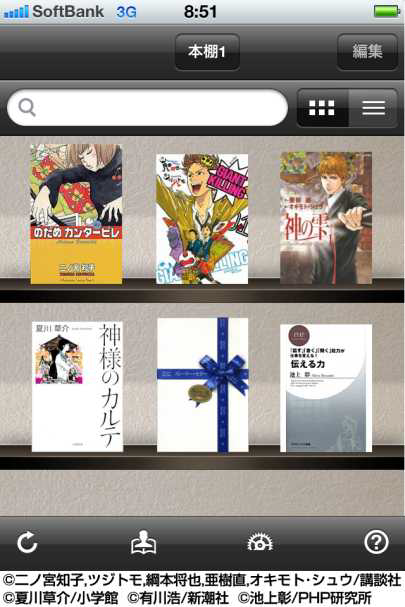 iPhoneの画面イメージ