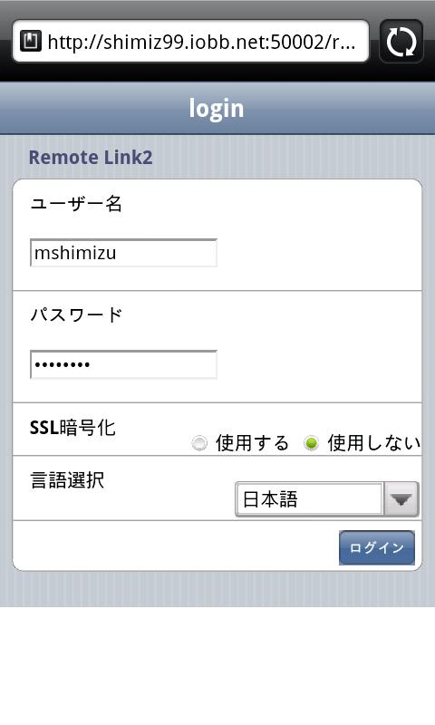ブラウザベースになったリモートリンク2。Android端末やiPhone、Windows Phone 7.5などからアクセスできる