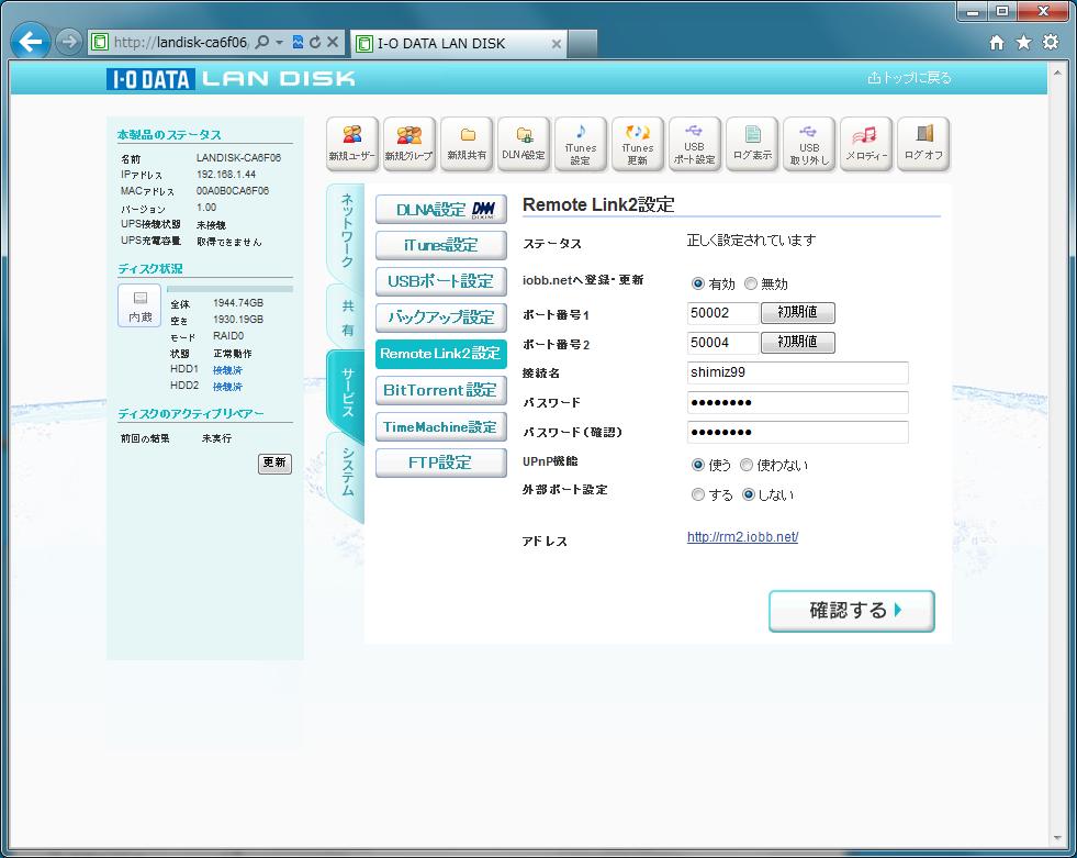 リモートアクセスの設定も簡単。UPnPでの設定も問題なくできた