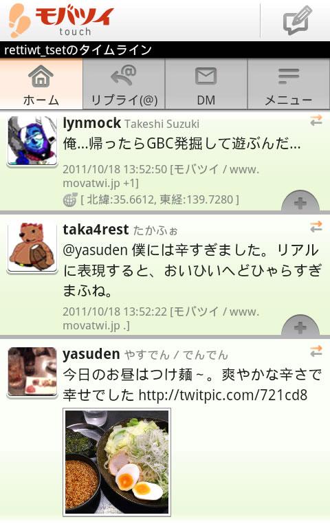 Androidアプリ「モバツイtouch」のタイムライン画面