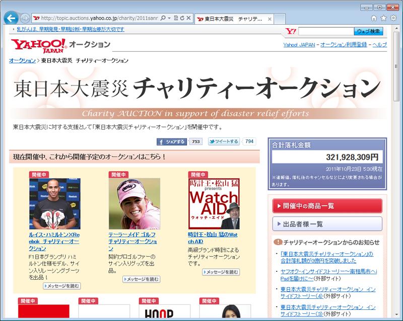 いち早く東日本大震災チャリティオークションを開始。現在も次々にオークションが開催され続けている