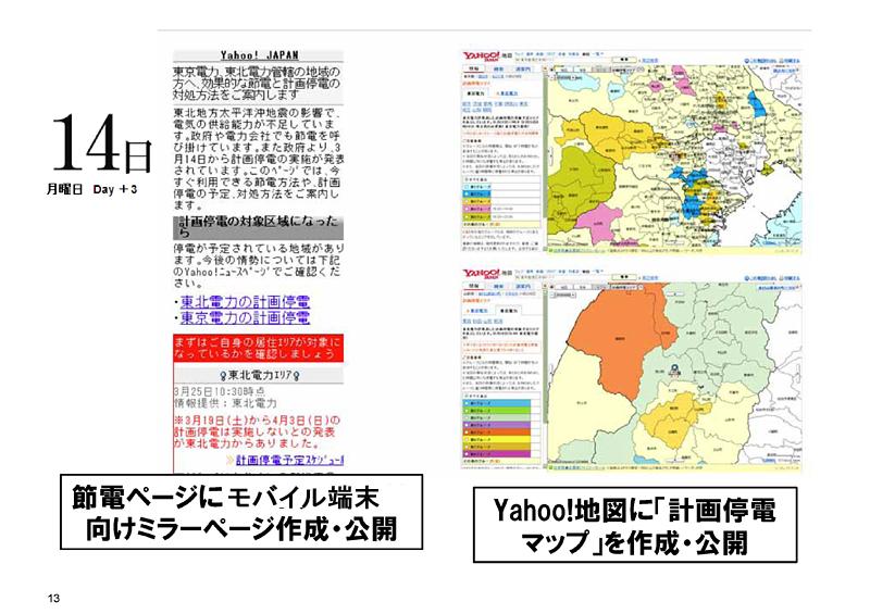 3月14日には計画停電マップを公開