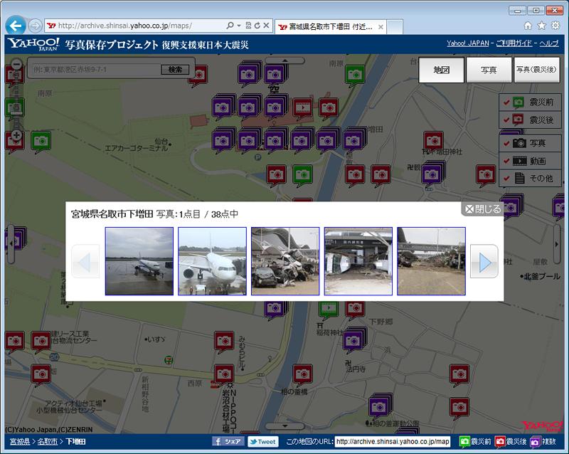 仙台空港付近。右上のメニューから、震災前と震災後に分けて閲覧することもできる。グーグルの「未来へのキオク」プロジェクトとも連携し、グーグルの写真も検索可能になった
