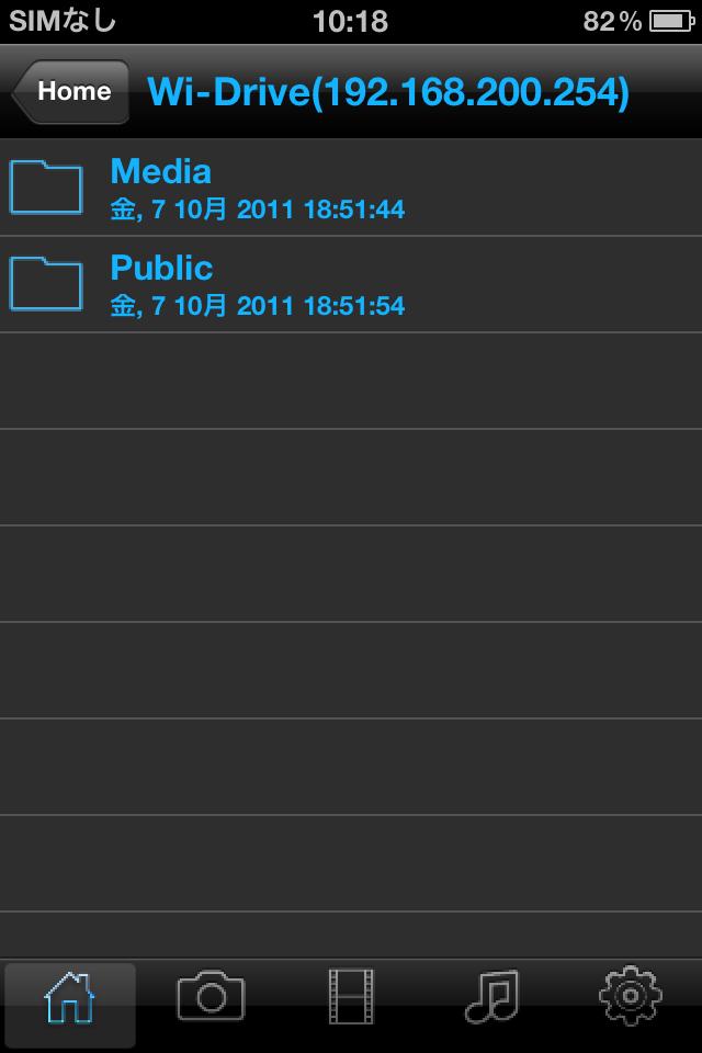 iPhone用のアプリからアクセスすることでストレージ内のファイルにアクセス可能
