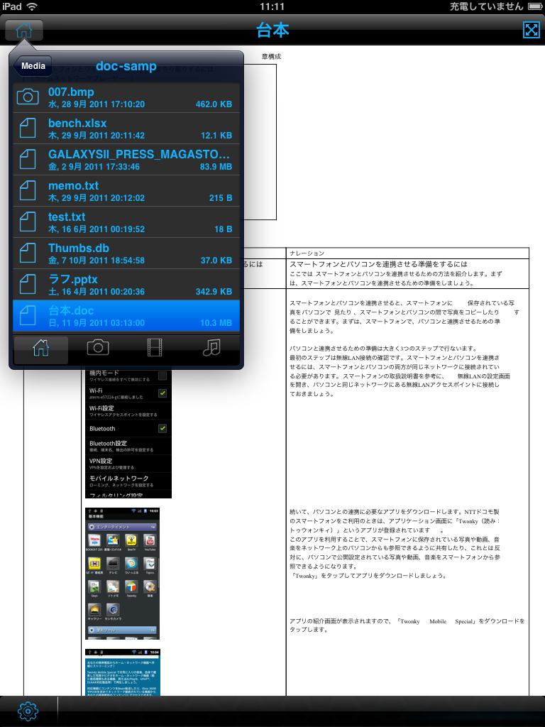 iPadでは専用のUIを利用可能。ドキュメントの閲覧などが便利