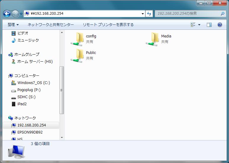 PCからも共有フォルダにアクセス可能。IPアドレスを指定してアクセスすればOK