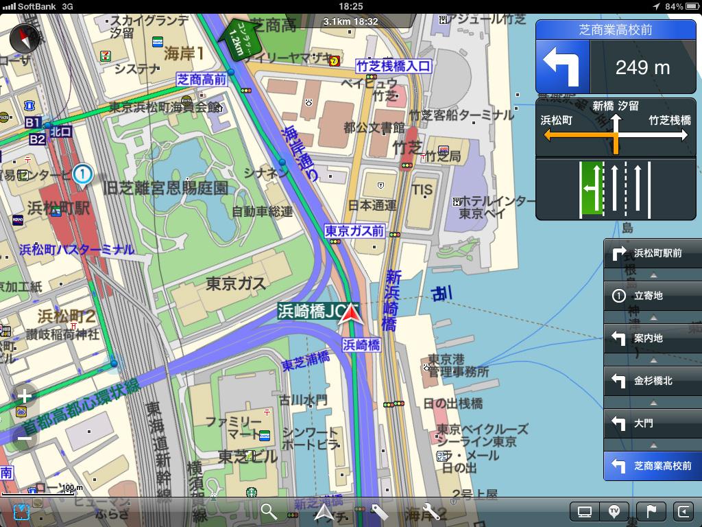 ナビゲーション画面(iPad)