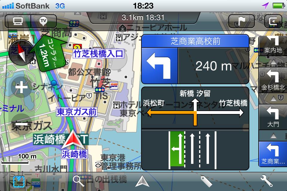 ナビゲーション画面(iPhone)