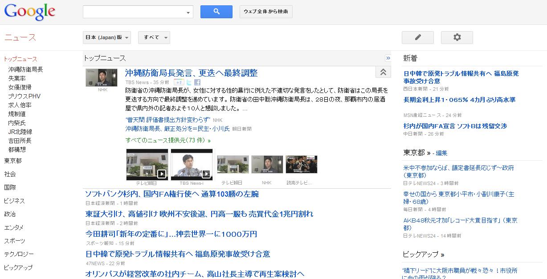 新デザイン(Google Japan Blogより画像転載)