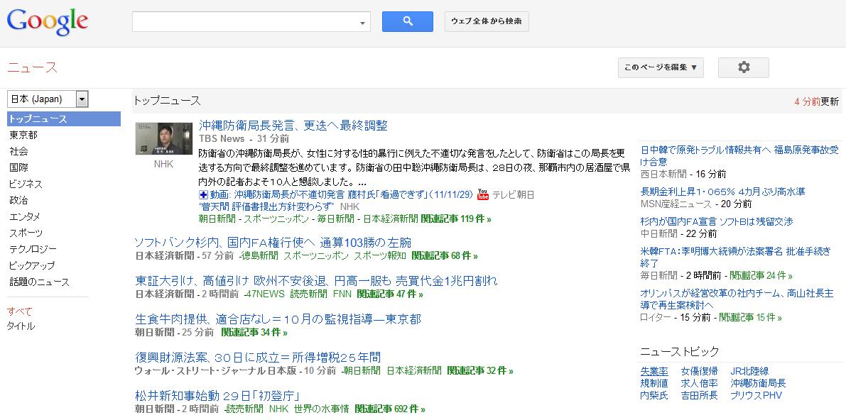旧デザイン(Google Japan Blogより画像転載)