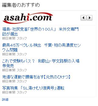 「編集者のおすすめ」の例(Google Japan Blogより画像転載)