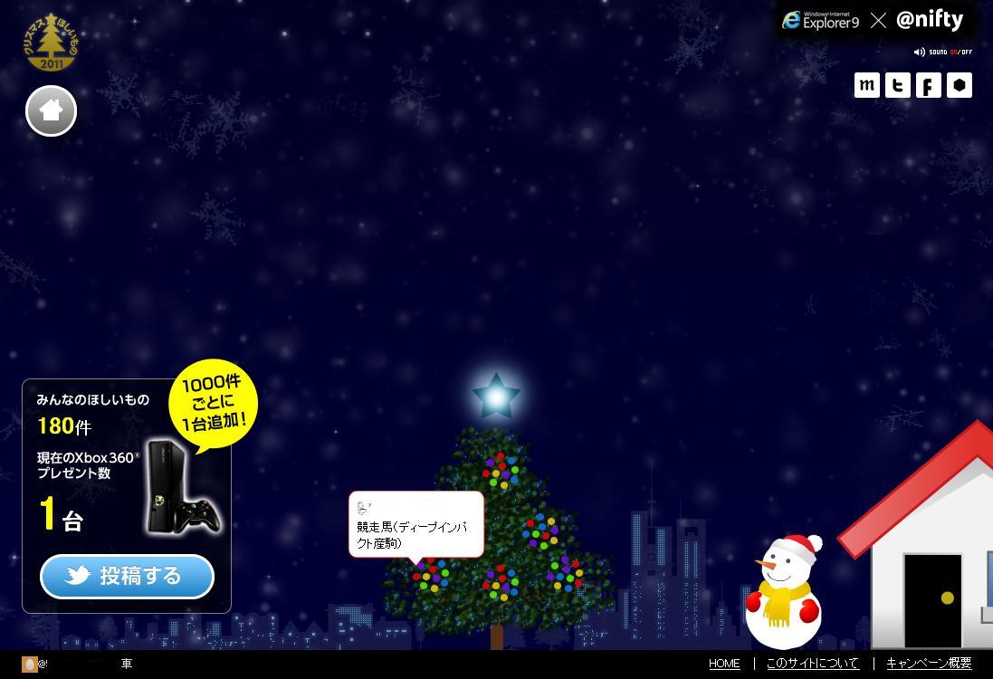 IE9に最適化しているという「クリスマスほしいものツリー」