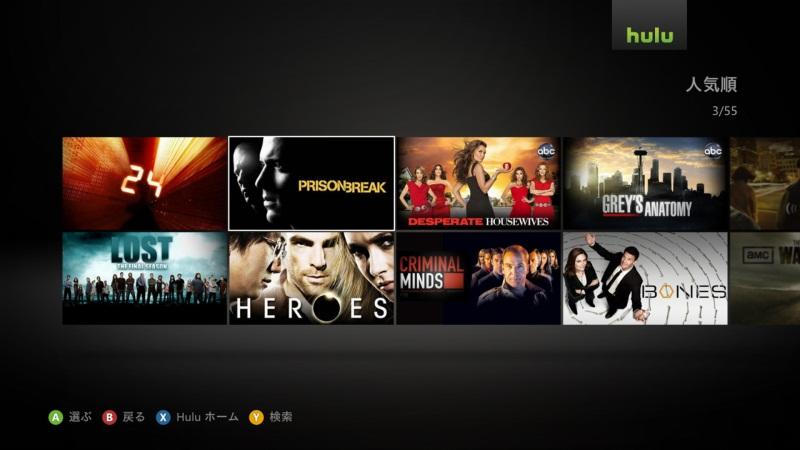 HuluがXbox 360にも対応