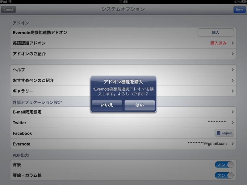 アドオンの購入画面