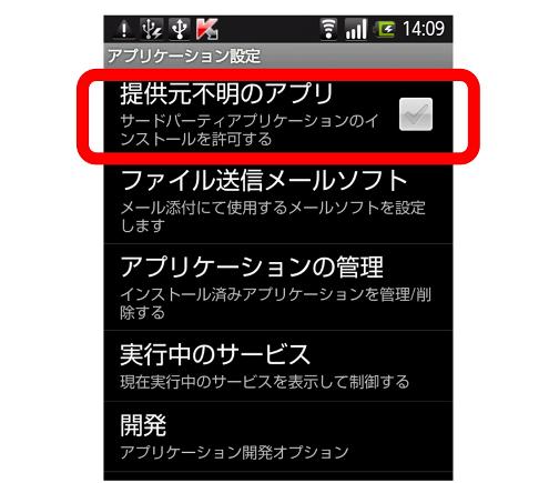 提供元不明のアプリのインストールを制限するAndroid端末の設定