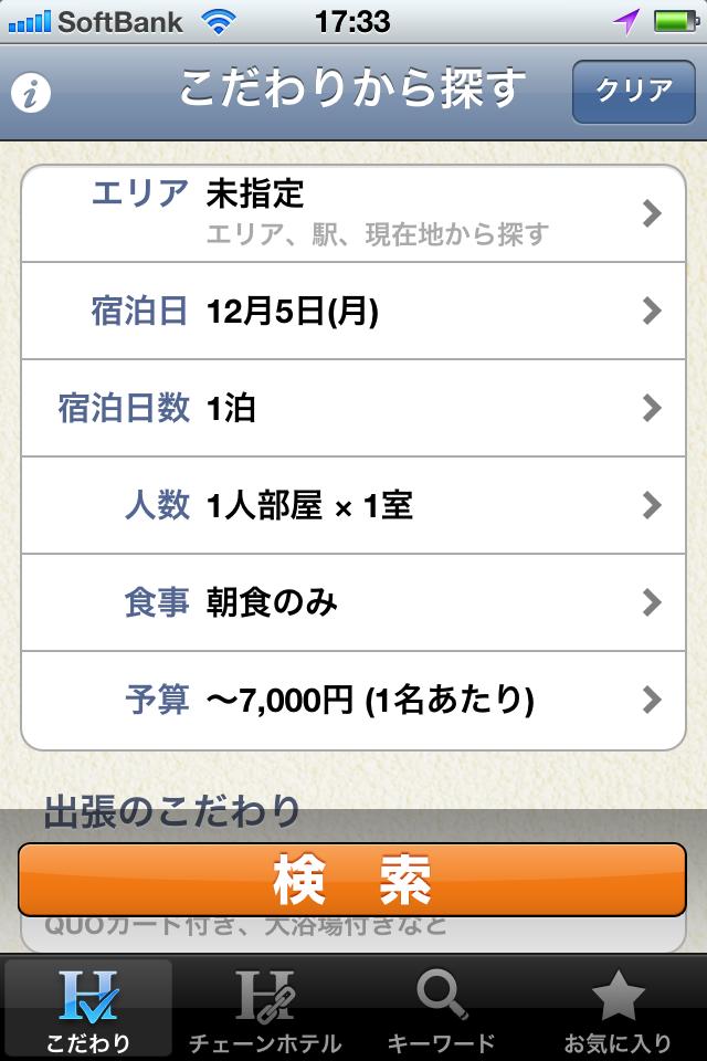 出張以外にも役立つアプリ「出張ホテル」