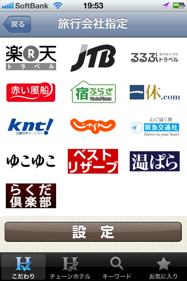 特定の旅行会社を指定しての検索も可能。ロゴをタップして選択。選択した会社のロゴはグレーに反転する。複数選択可