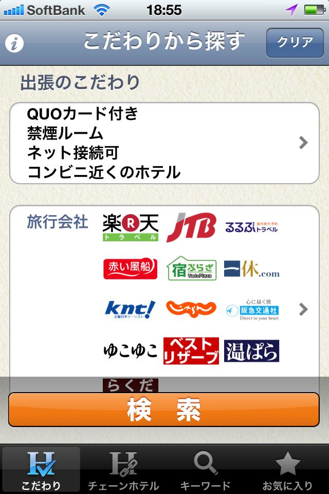 QUOカード付きなどの条件を指定