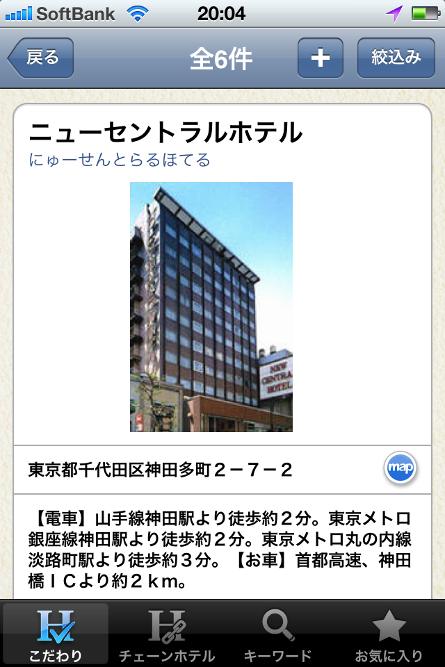 特定のホテルをタップすると、ホテルの概要が参照できる