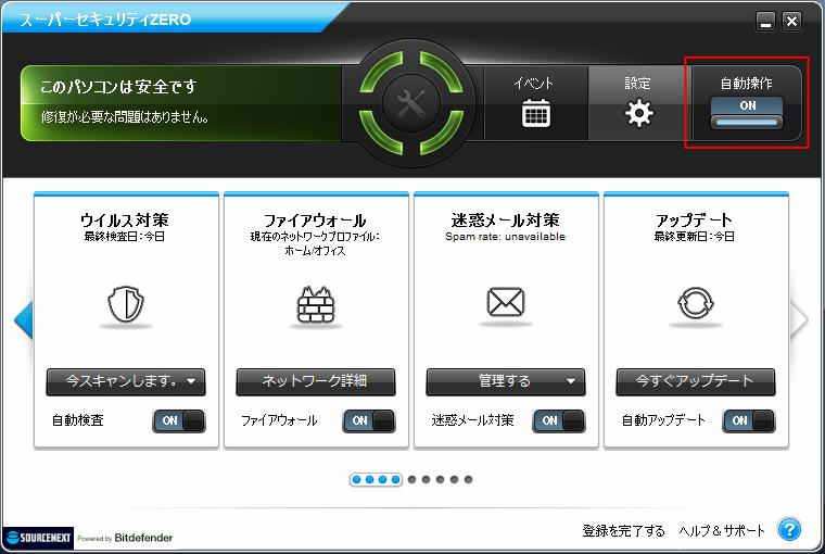 スーパーセキュリティZEROのメイン画面