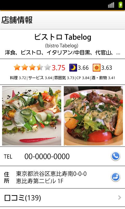 レストラン詳細