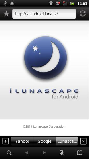iLunascape for Android(β版)のメイン画面