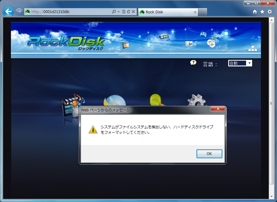 ツールかブラウザを使ってアクセスし、最初にHDDを初期化。これでとりあえずNASとして利用可能になる