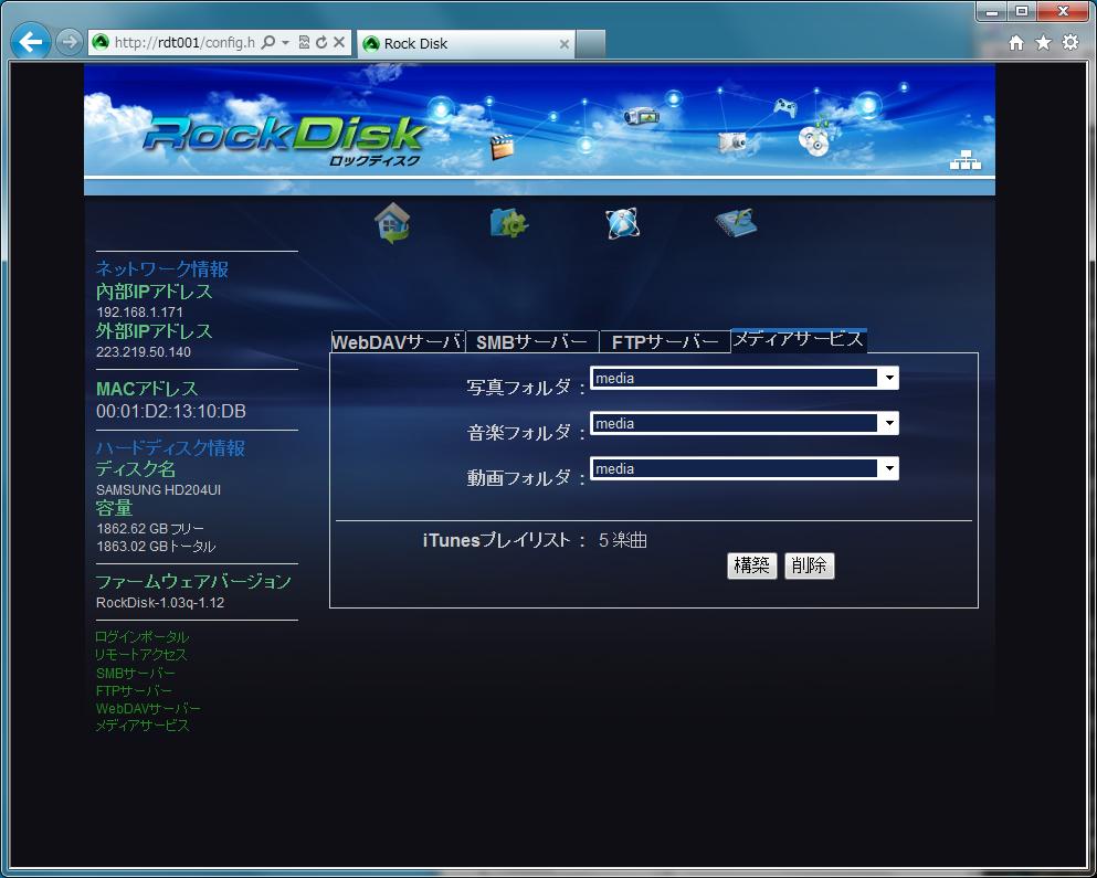 メディアサーバーやiTunesサーバー機能も搭載。iTunesから認識させるにはライブラリを作成する必用がある
