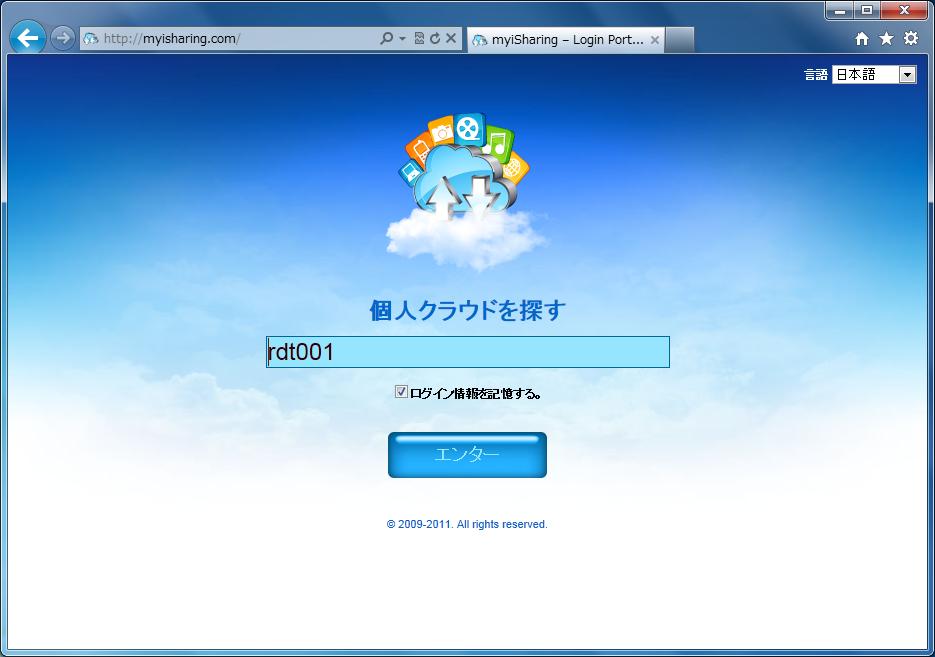 PCからの場合はブラウザで「mycloudsync.com」からアクセスするか、DDNSで設定したホストでアクセスする