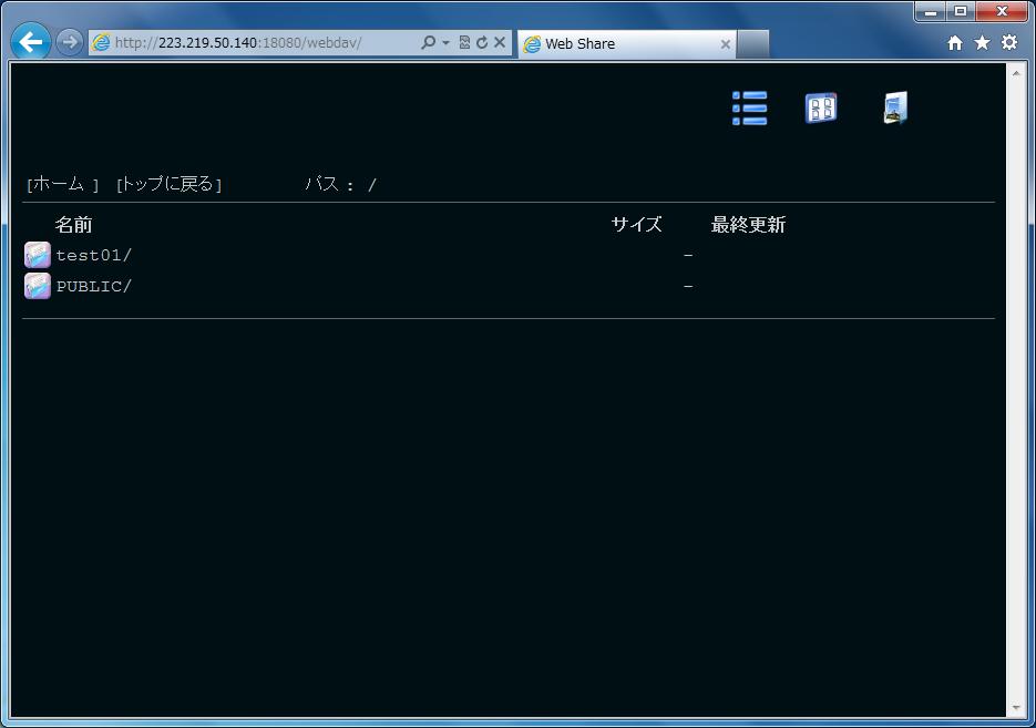 WebDAVでNAS上のファイルにアクセスできる