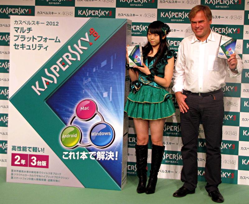 露Kaspersky Labsのユージン・カスペルスキーCEOと、「カスペルスキー2012 マルチプラットフォームセキュリティ」のキャンペーンキャラクターに起用されたAKB48の峯岸みなみさん(9月6日に行われた記者説明会で)