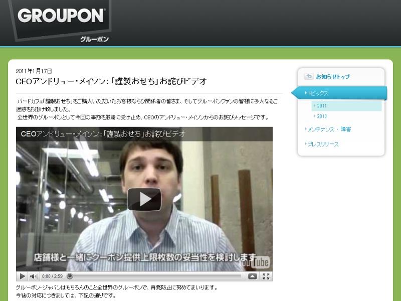 スカスカおせち騒動ではGroupon本社CEOが謝罪動画を公開する羽目に