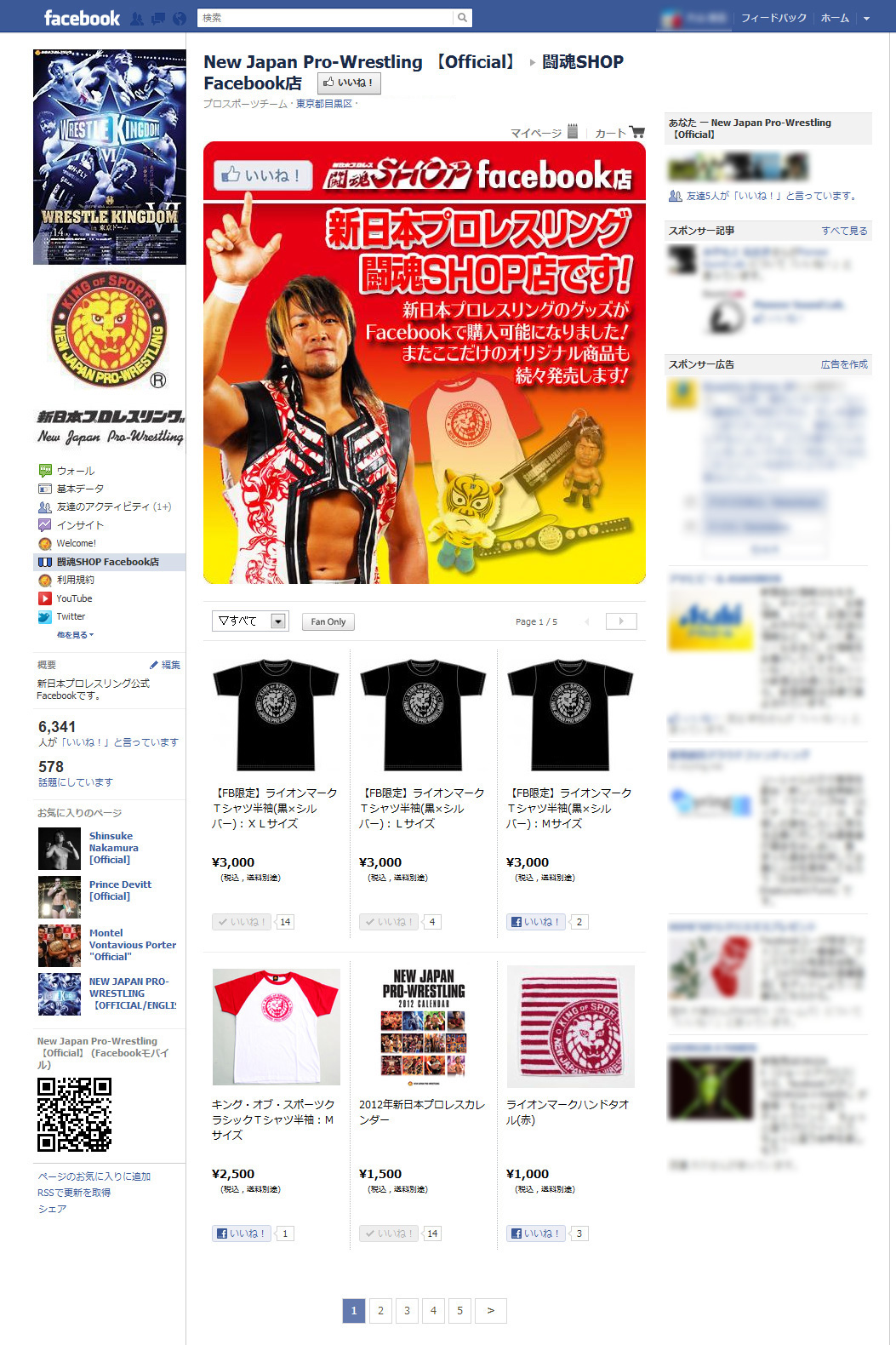 storelikeの商品一覧ページの例(闘魂SHOP Facebook店)