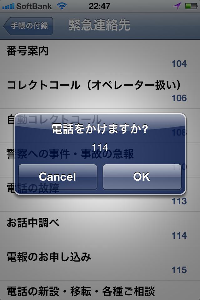 「緊急連絡先」では発信も可能。発信前に確認できる