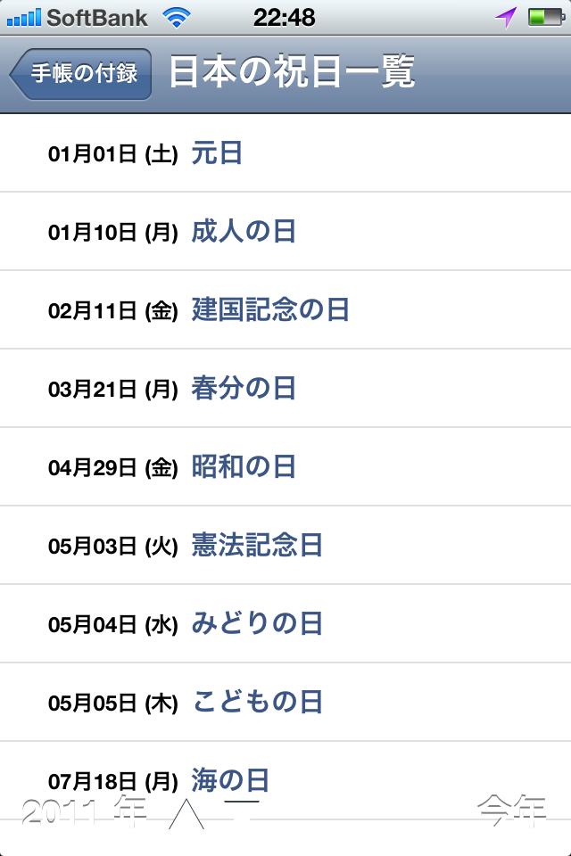 「日本の祝日一覧」は、画面左下にうっすら見える矢印をタップすると、表示年数が変わる