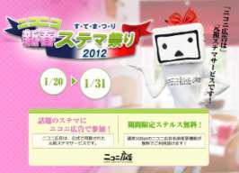 「ニコニコ新春ステマ祭り」キャンペーンサイト
