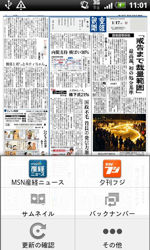 「バックナンバー」メニューでは、その日から3カ月前までの間に発行された新聞を閲読できる