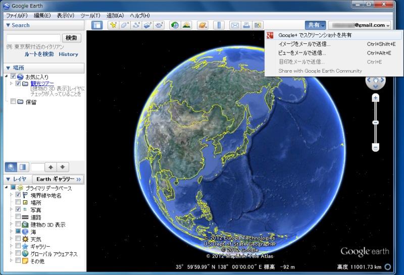 「Google Earth 6.2」。Google+との統合機能が追加された