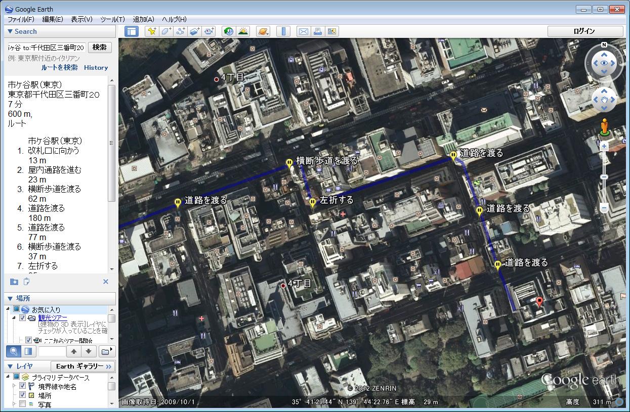 市ヶ谷から千代田区三番町20まで、徒歩の経路を検索した画面