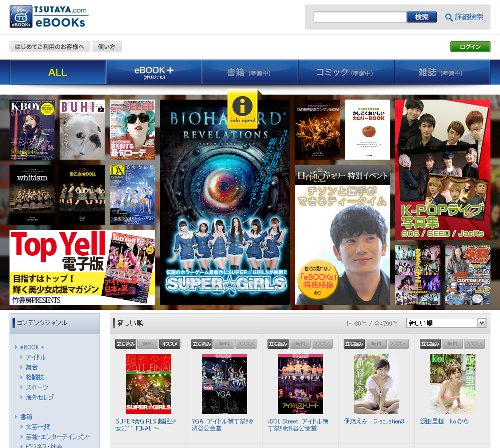 「TSUTAYA.com eBOOKs」PC版の画面イメージ