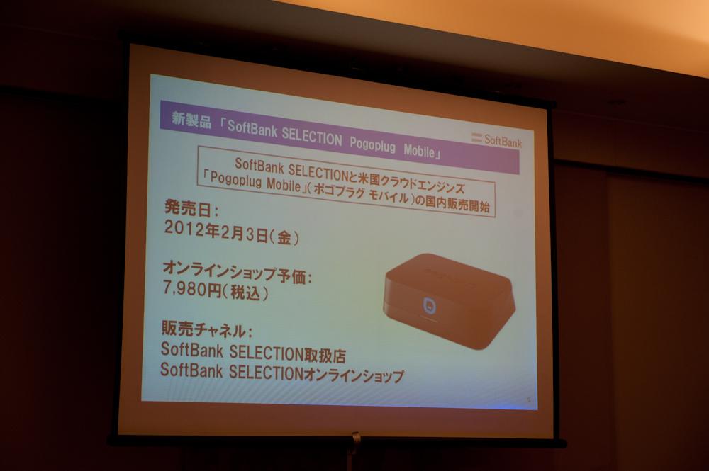 2月3日に発売、直販価格は7980円