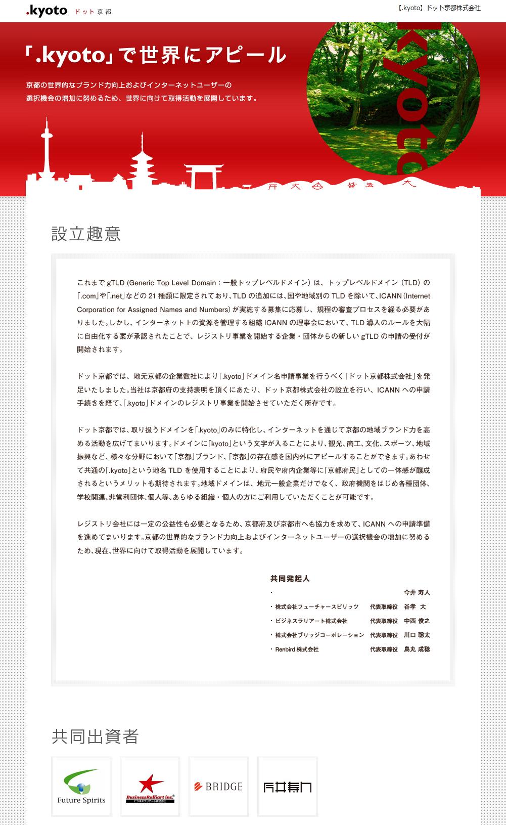 2月7日にオープンしたドット京都株式会社のウェブサイト