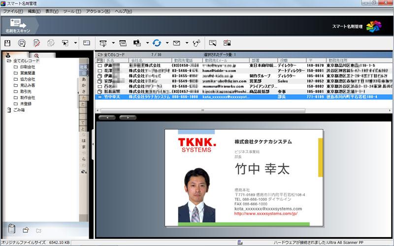 PCで名刺情報のデータ加工が簡単に行える
